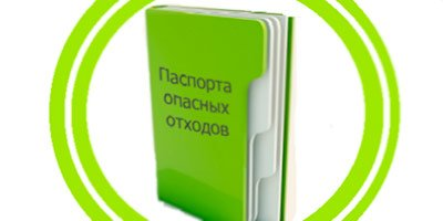 Паспортизация отходов в Ростове