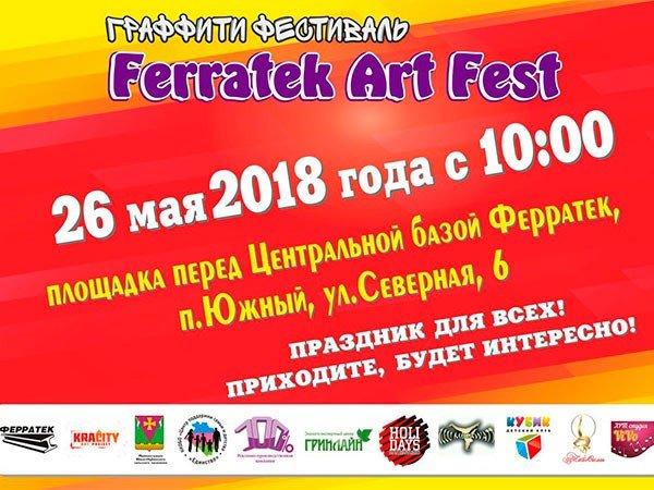 Граффити фестиваль в Краснодаре