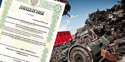 Лицензирование на лом стоимость