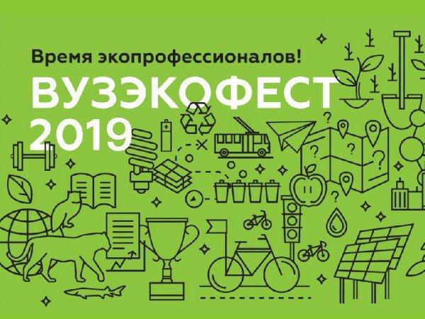 ВузЭкоФест - 2019