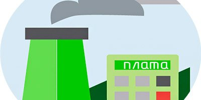 Расчет платы за НВОС в Краснодаре недорого